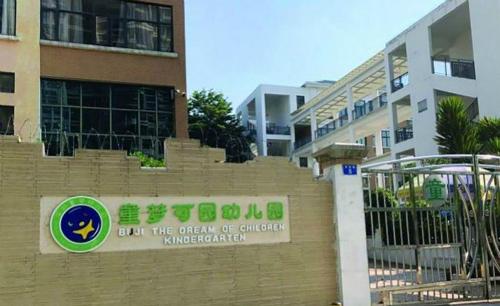 Trường mầm non Trung Quốc bị chỉ trích vì hỏi giá nhà ở của trẻ